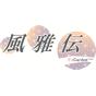 風雅伝 Fu-Garden